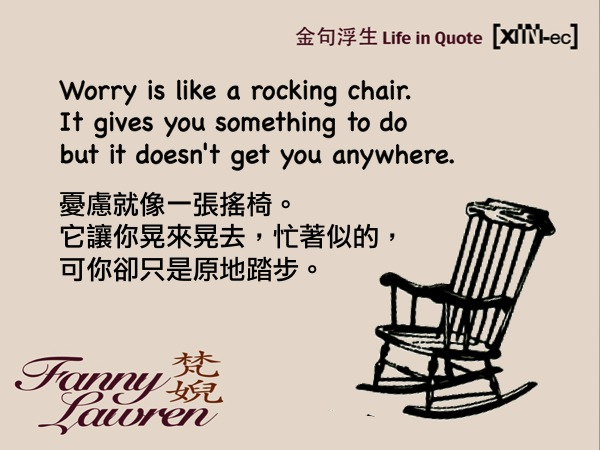 梵婗 金句浮生 憂慮像搖椅 Fanny-Lawren-Life-In-Quote-Worry-Rocking-Chair