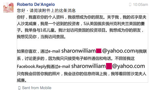 Facebook SPAM Message 垃圾私信