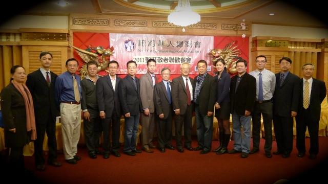 NYCBA 紐約華人總商會幹事和成員