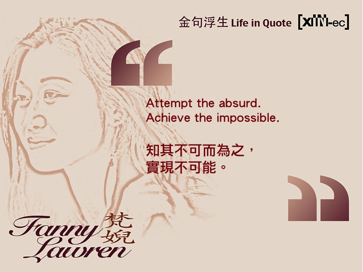 Attempt the absurd. Achieve the impossible. 知其不可而為之,實現不可能。