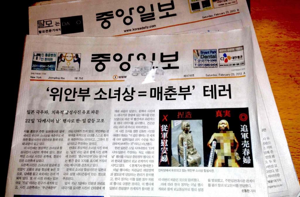 韓國每日新聞 Korea Daily 紐約版 2月23日的頭版