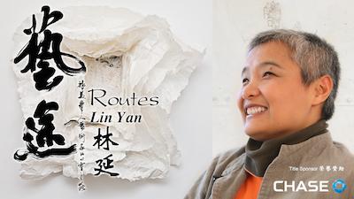 林延 Lin Yan