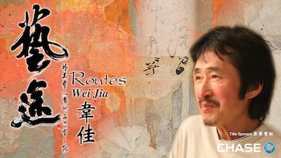 韋佳 Wei Jia